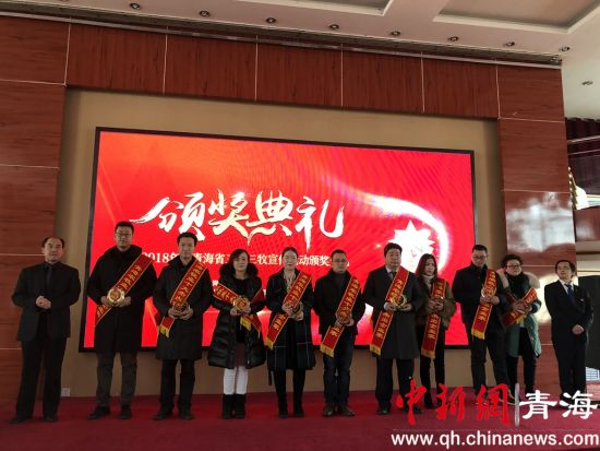 图为青海三农三牧活动颁奖典礼现场。