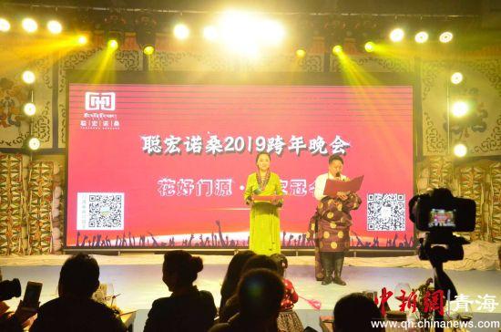 图为聪宏诺桑藏文化体验空间举办的2019跨年晚会现场。鲁丹阳摄
