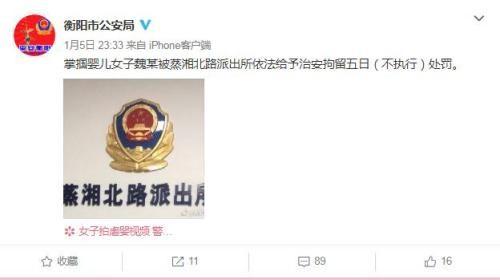 衡阳市公安局官方微博截图。