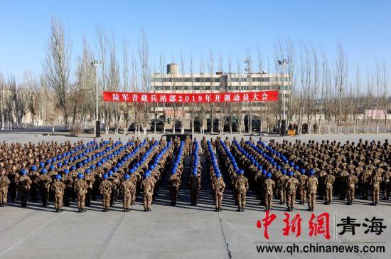 图一为青藏兵站部召开新年度军事训练开训动员大会。冯建强摄