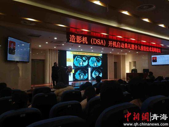 图为数字减影血管造影机(DSA)开机启动典礼暨介入前沿技术高峰论坛现场。张添福摄