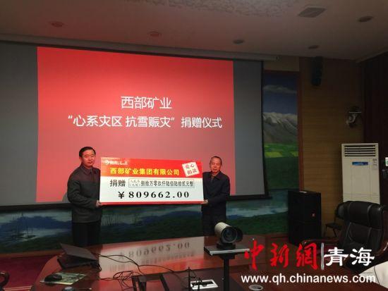 图为西部矿业向青海省红十字会捐赠80余万元善款。张海雯摄