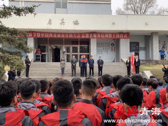 圖為2019青海文化旅游節暨中國西北旅游營銷大會志愿者服務培訓暨上崗儀式現場。