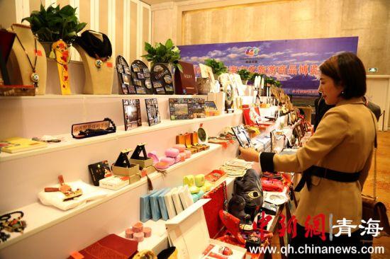 资料图为青海文化旅游商品博览会。