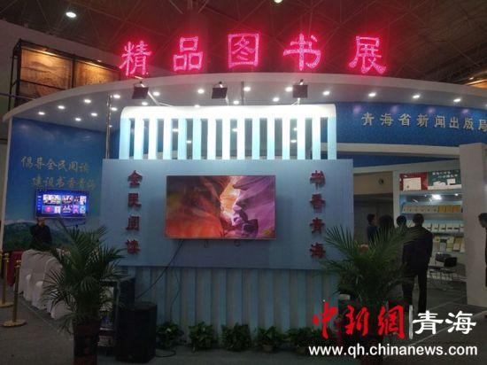 图为精品图书亮相2019青海文化旅游节。