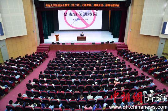 图为西宁城北警方开展校园禁毒知识专题讲座活动现场。鲁丹阳摄