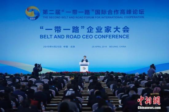 """4月25日,第二届""""一带一路""""国际合作高峰论坛""""一带一路""""企业家大会在凯旋门网上娱乐举行。中新社记者 韩海丹 摄"""