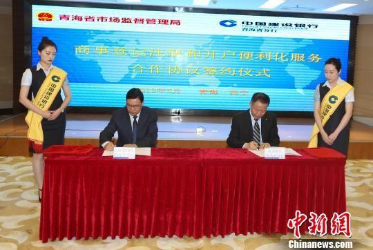 图为青海省市场监督管理局与中国建设银行青海省分行进行签约。 钟欣 摄