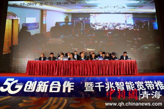 图为签署5G应用合作协议。 中国电信青海公司供图