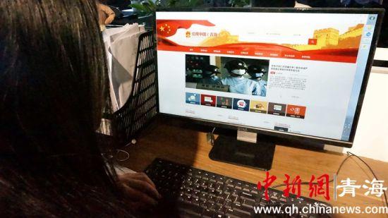 图为民众浏览信用中国(青海)网站。张添福摄