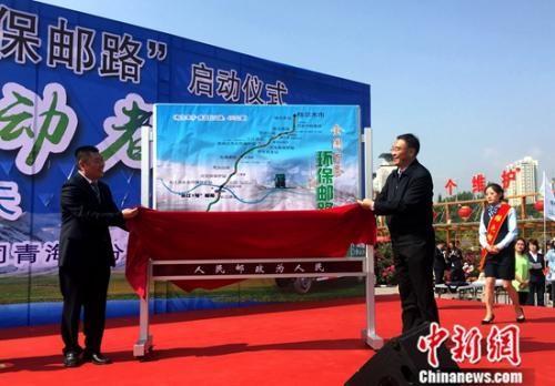 """6月5日,青海省生态环境厅与青海邮政联合在西宁启动中国首条""""环保邮路""""。中新社记者 孙睿 摄"""