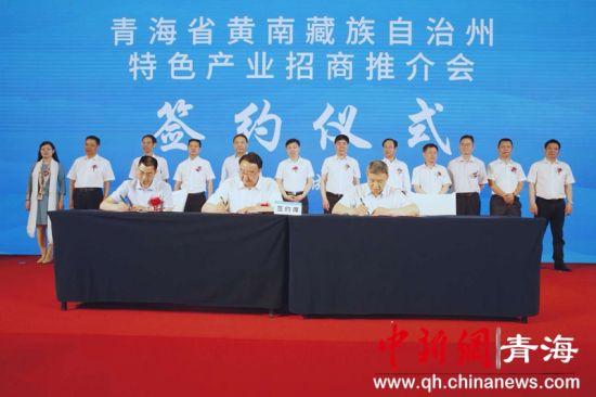 图为同仁县签约合作协议现场