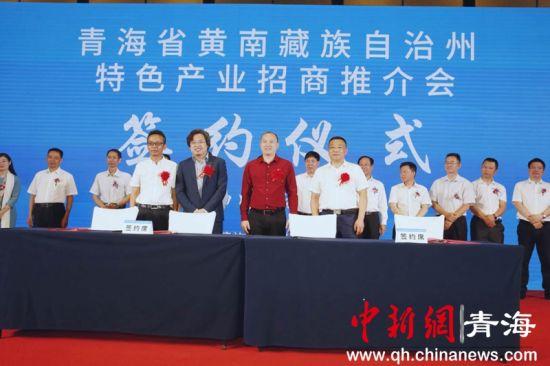 黄南州文化体育旅游和广电局和黄南州国资委框架协议签约现场。