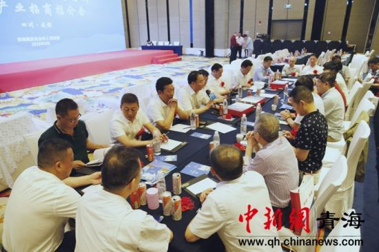 图为黄南州有关单位领导与客商召开圆桌会议