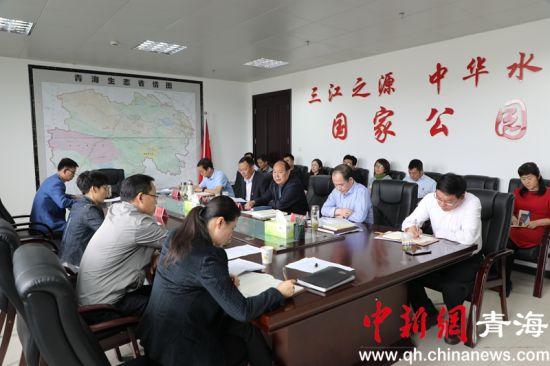 图为专题研讨现场。三江源国家公园管理局供图