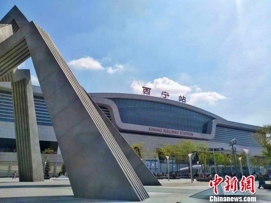 图为西宁火车站。(资料图) 鲁丹阳 摄