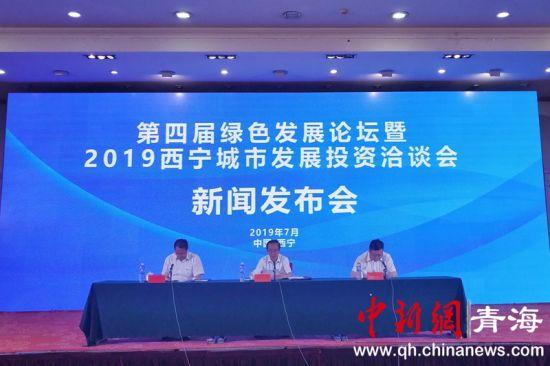 图为第四届绿色发展论坛暨西宁城市发展投资洽谈会新闻发布会现场。鲁丹阳摄