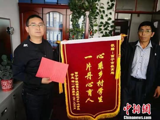 图为杨国荣送到市教育局的锦旗和感谢信。西宁教育局供图