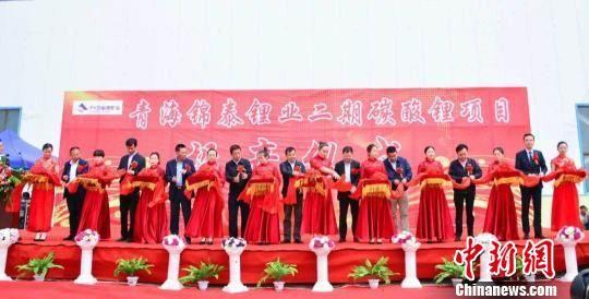 图为青海省海西州青海锦泰锂业有限公司7000吨碳酸锂二期生产线投产仪式。 钟欣 摄