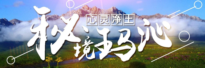 秘(mi)境(jing)瑪沁