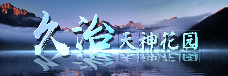 久治(zhi)天神花園