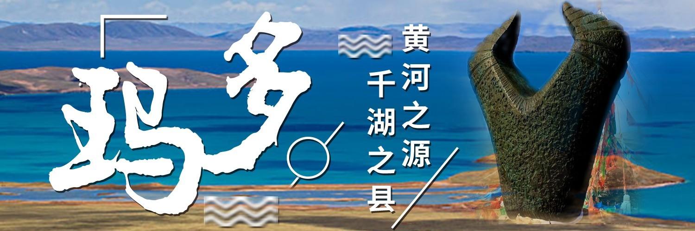 瑪多黃河之(zhi)源(yuan)千湖之(zhi)縣(xian)