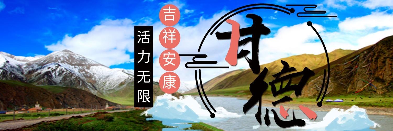 活力(li)無限(xian)吉祥安(an)康甘德