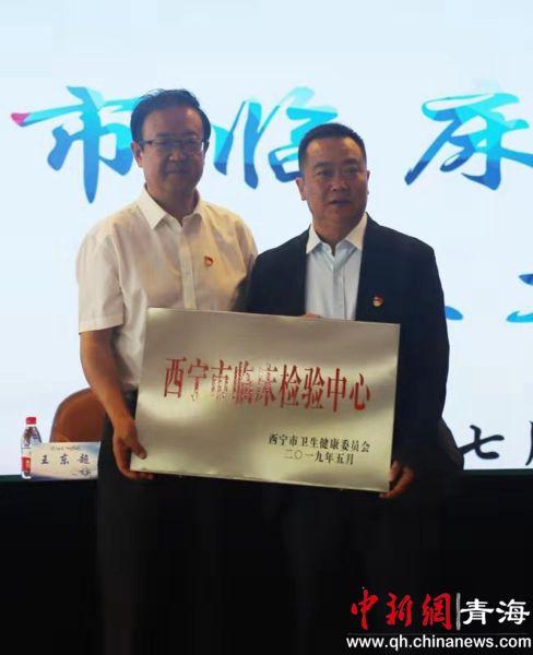 西宁市卫生健康委员会党组成员、副主任应海涛,西宁市第一医疗集团党委书记、理事长王东超为西宁市第一医疗集团授牌。