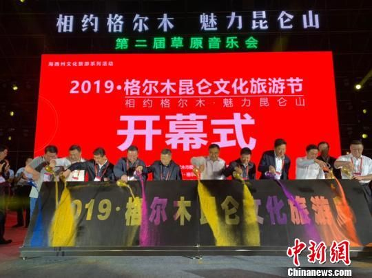 2019中国青海格尔木昆仑文化旅游节开幕。 孙睿 摄