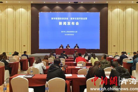 图为西宁市政府新闻办召开的新华联国际旅游城・童梦乐园新闻发布会现场。鲁丹阳摄