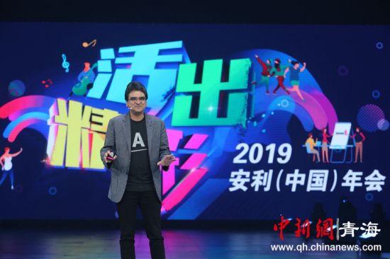 图为安利全球首席执行官潘睦邻在2019中国年会发表演讲。