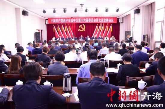 图为中国共产党西宁市城中区第十六届委员会第七次全体会议现场。鲁丹阳摄