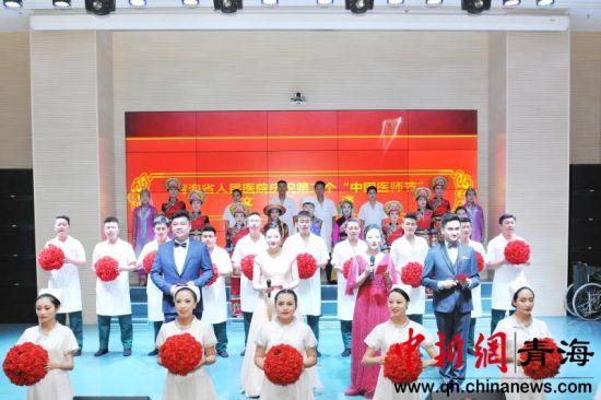 """图一 图为青海省人民医院举行庆祝第二个""""中国医师节""""大会庆祝现场 李鸿苗 摄"""