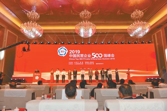 图为2019中国民营企业500强峰会颁发证书现场。李娜 魏雅琪 黄灵燕摄