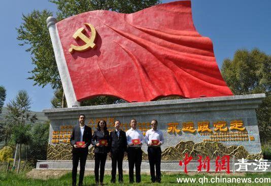 图为分行党委与陶北村支部开展主题党日活动。邮储银行青海分行供图