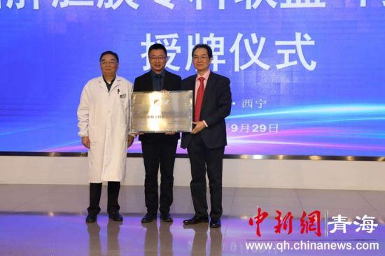 图为中国肝胆胰专科联盟青海分部挂牌现场 唐楠摄