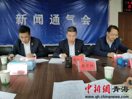 """图为8日西宁召开的""""不忘初心、牢记使命""""新闻通气会现场。鲁丹阳摄"""