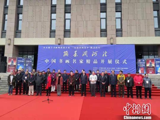 图为中国书画名家精品开展仪式现场。 鲁丹阳 摄