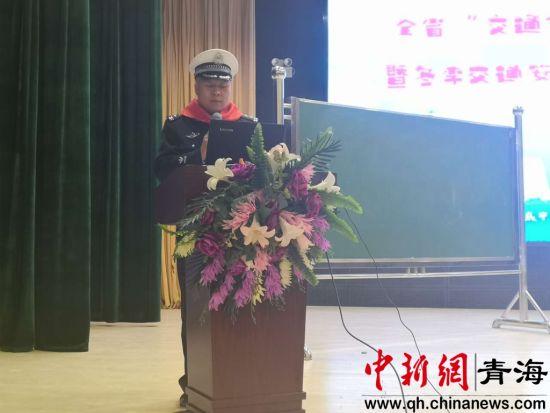图为青海省公安厅交通警察总队党委委员、副总队长田力致辞 潘雨洁 摄