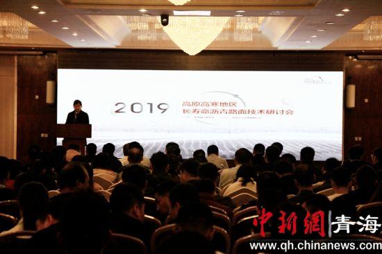 图为研讨会现场。青海省交通运输厅 供图