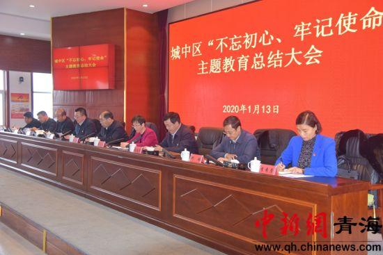 """图为西宁市城中区召开""""不忘初心、牢记使命""""主题教育总结大会。张永志摄"""