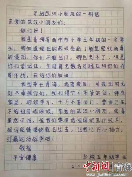 图为城中区的学生写给武汉小朋友的一封信。钟欣摄