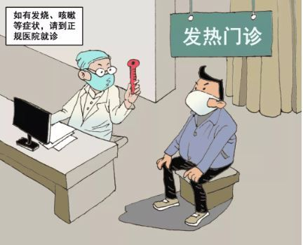 生病去医院