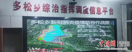 图为河南县多松乡疫情防控作战图 河宣供图