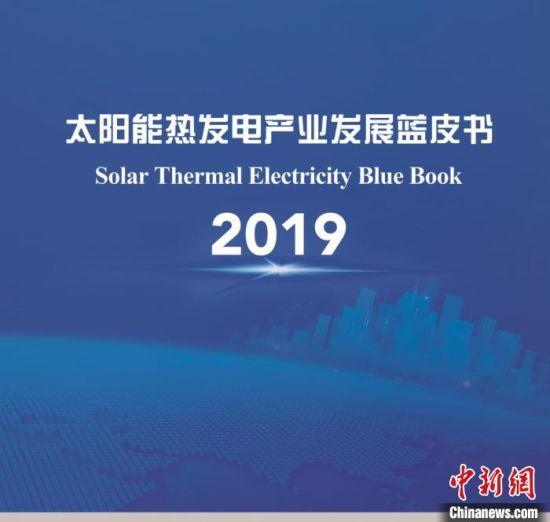 图为《2019太阳能热发电产业发展蓝皮书》。 国家太阳能光热产业技术创新战略联盟 摄