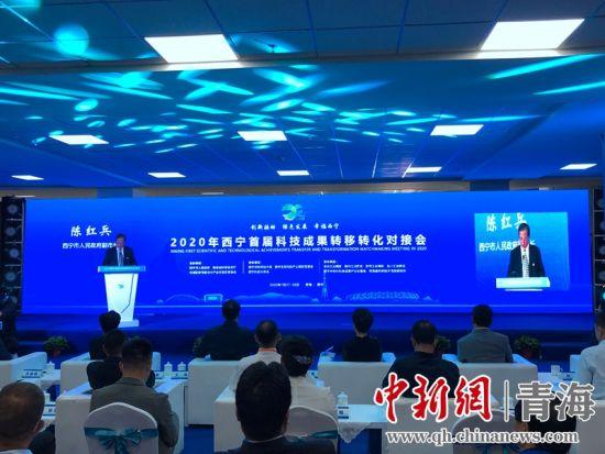 图为2020年西宁首届科技成果转移转化对接会现场。刘泽耕摄