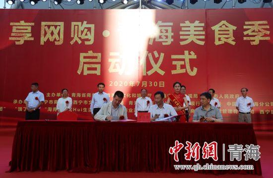 图为淘青海・优HUI生活运营中心负责人(左一)与兴业银行西宁分行行长(中)、青海省饭店烹饪协会会长(右一)签署战略合作协议。
