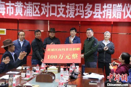 图为上海市黄浦区向黄河源头玛多县捐赠对口支援资金100万元。 玛多县委宣传部供图