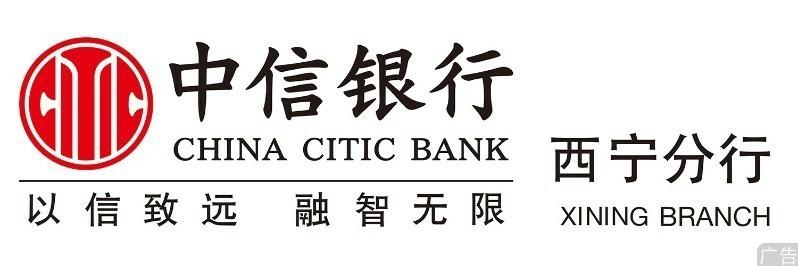 中信银行西宁分行