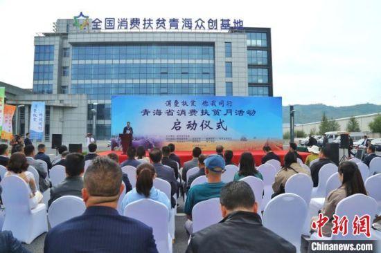 图为青海省首届消费扶贫月活动启动仪式现场。 汪晓青 摄